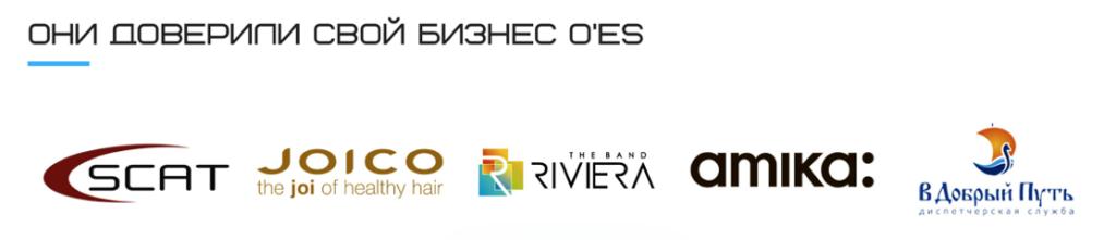 Клиенты маркетинового агентства O'Es