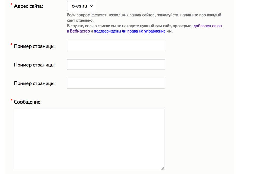 Написать в поддержку Яндекса
