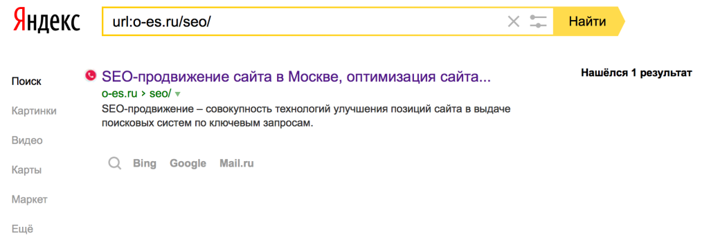 Проверка индексации страницы в Яндексе