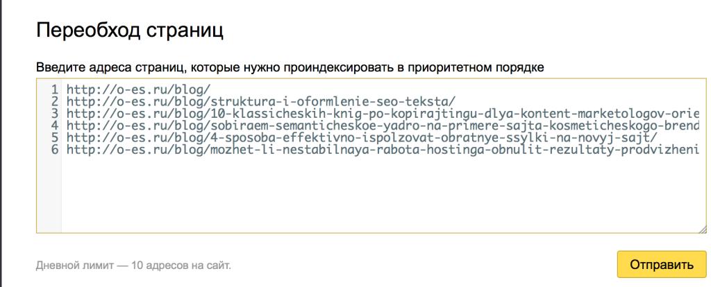 Переобход страниц, Яндекс.Вебмастер