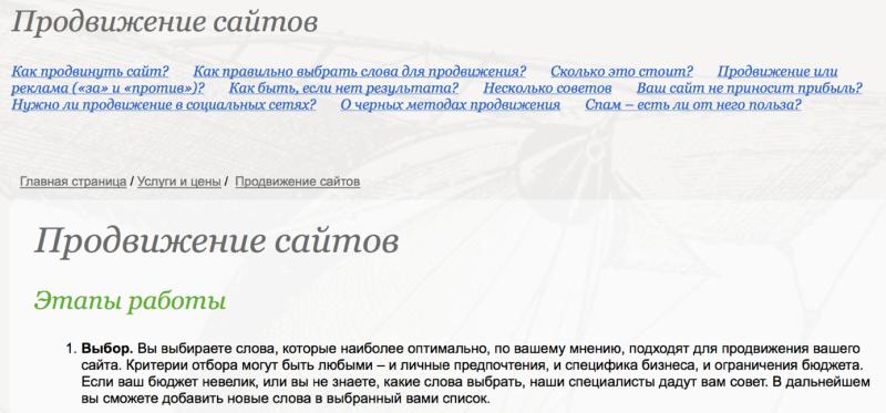 """Пример проработки информационного блока, запрос """"продвижение сайта"""""""