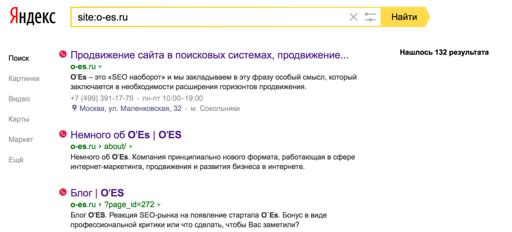 Проверка индексации сайта в Яндексе