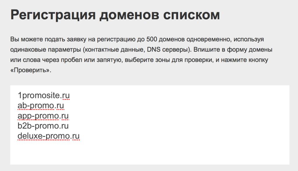 Сервисы массовой проверки регистрации доменов