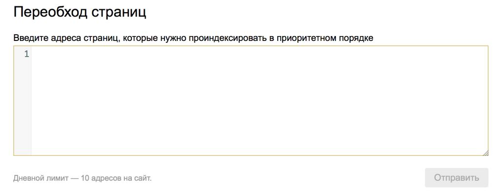 Яндекс.Вебмастер - Переобход страниц