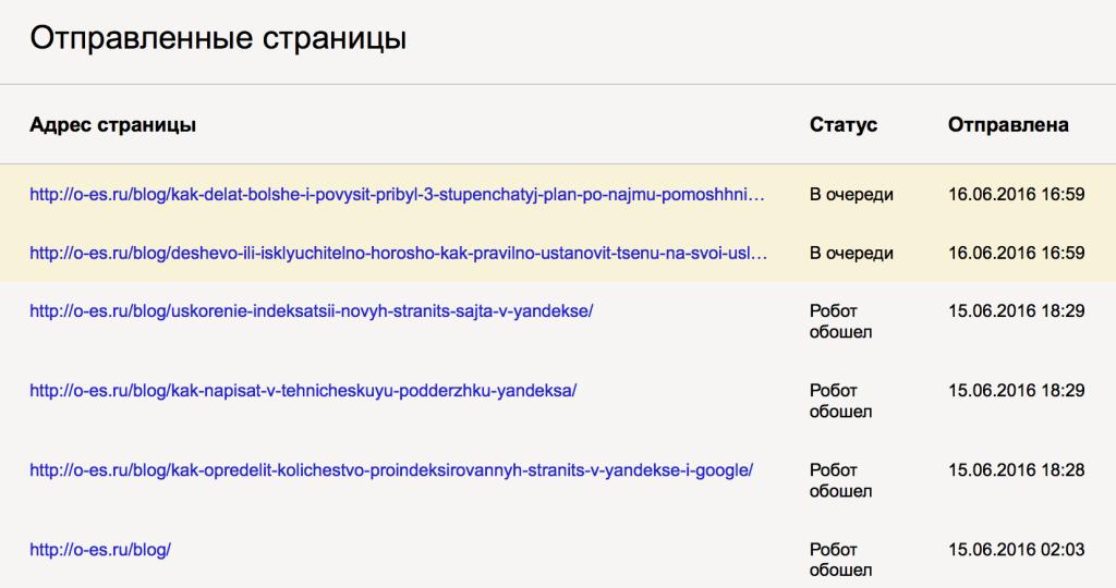 Яндекс.Вебмастер Переобход страниц