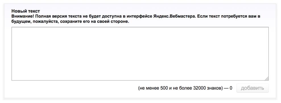 Добавление оригинальных текстов в Яндекс.Вебмастер