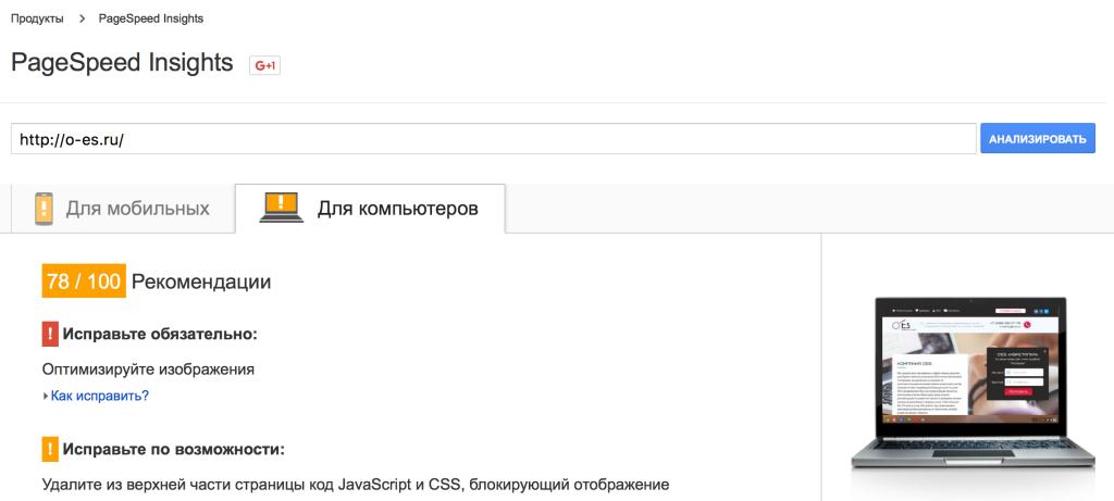 1. Проверяем скорость загрузки страниц сайта