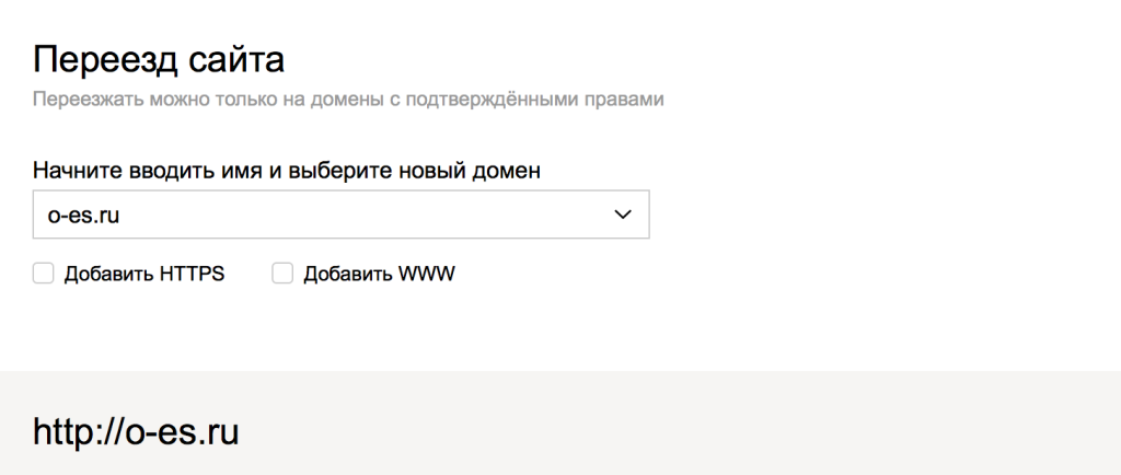 Яндекс.Вебмастер - настройка главного зеркала