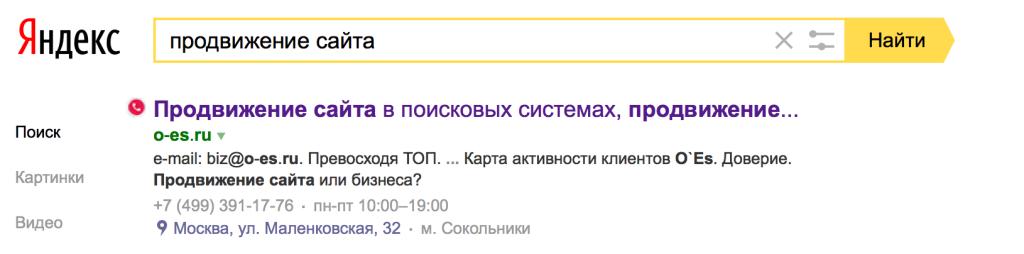 Отображение тега Title в сниппете поисковой системы Яндекс