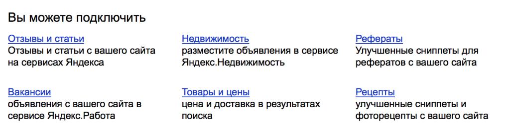 Микроразметка Яндекс