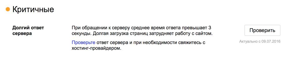 Яндекс.Вебмастер - плохая скорость загрузки страниц сайта