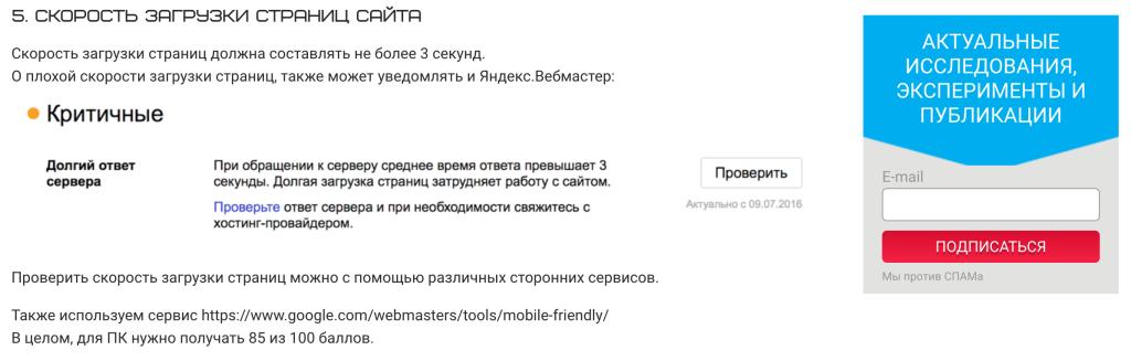 Лид-магнит компании o-es.ru