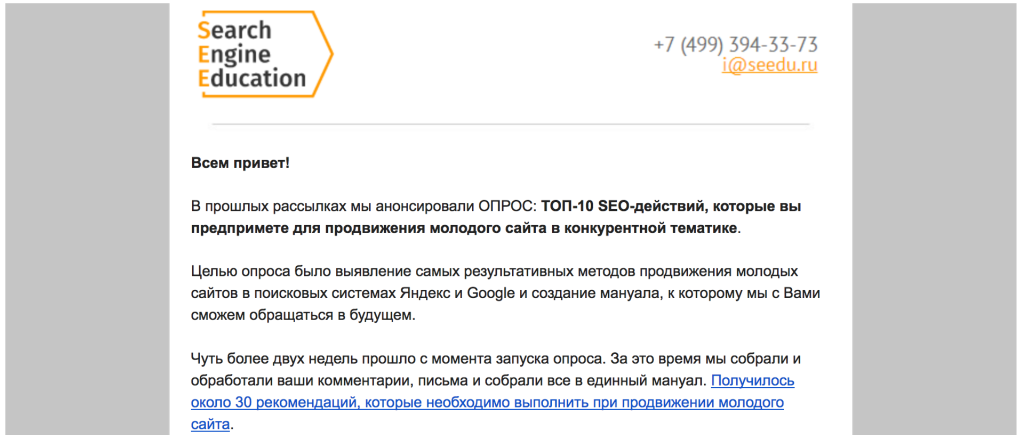 Пример email-писем