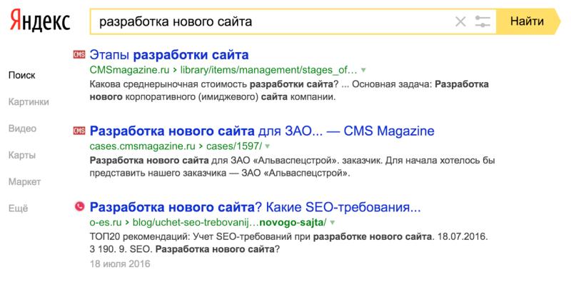 Яндекс позиции сайта