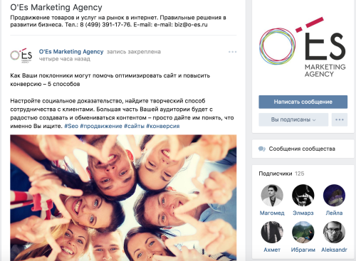 Группа O'Es Marketing Agency в Вконтакте