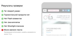 Проверка мобильных страниц Яндекс
