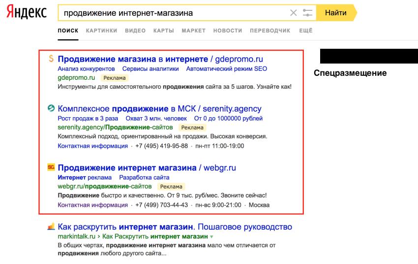 Спецразмещение, Яндекс Директ
