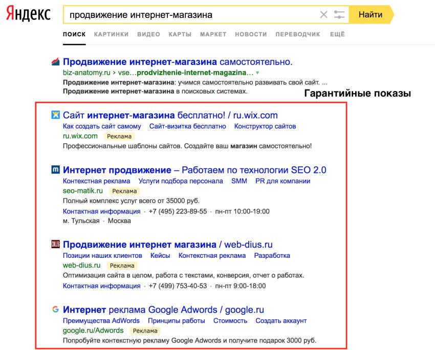 Найти интернет реклама на сайте реклама яндекс директ пермь
