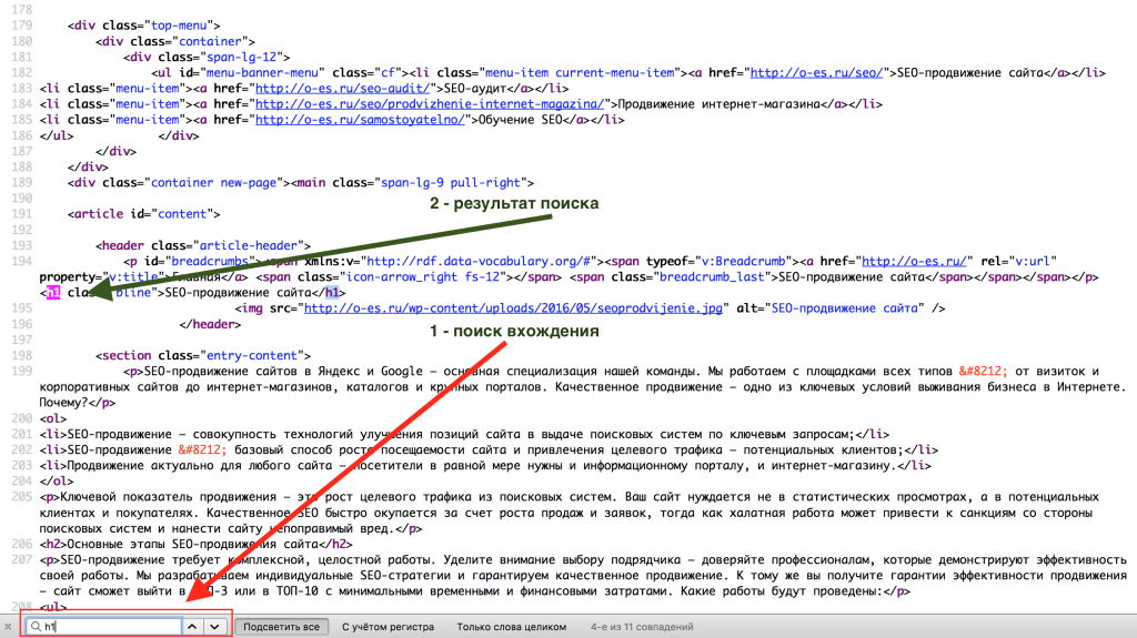 Пример вывода тега h1 в коде страницы