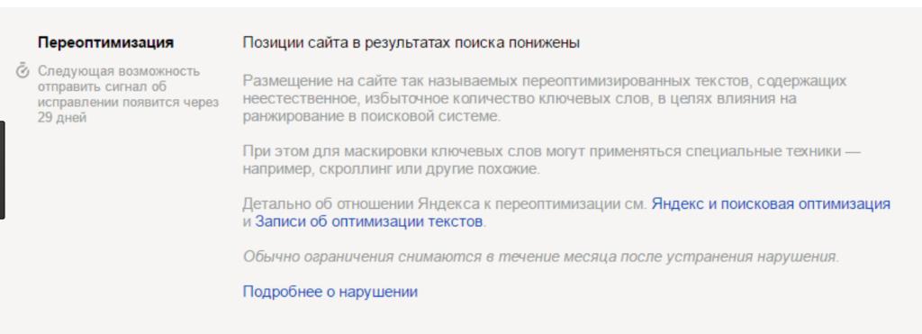 Пример переоптимизации в Яндекс.Вебмастер