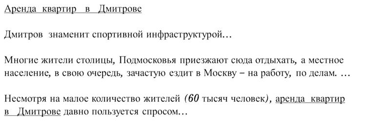 Пример спама в тексте.