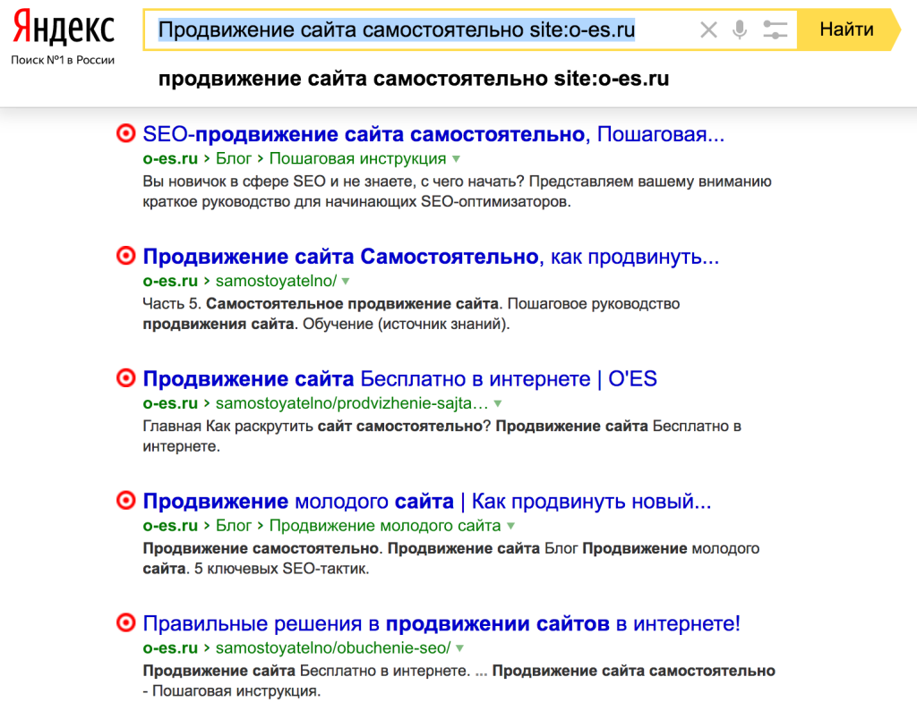 Яндекс - список релевантных страниц на сайте