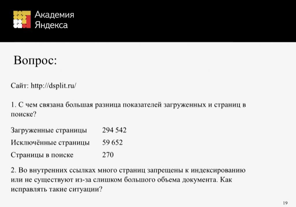 Вопрос касательно индексации сайта