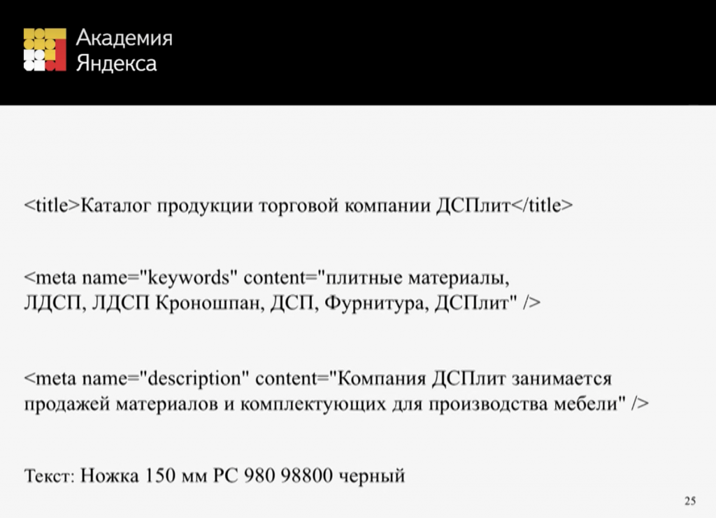 Индексация страниц сайта с минимальным количеством контента