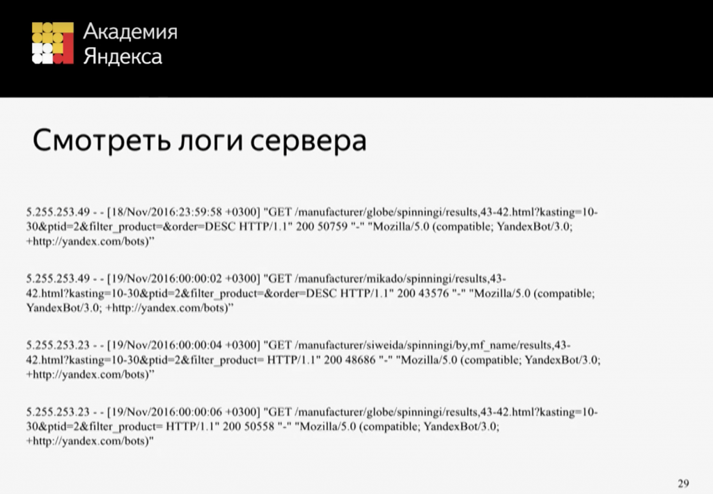 Анализ логов сервера - индексация страниц