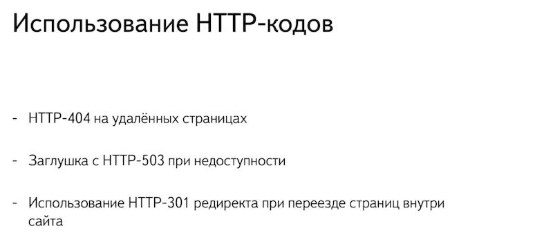Использование HTTP-кодов