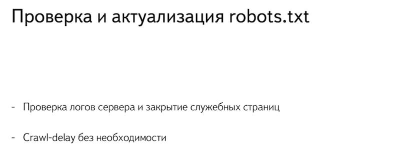 Проверка актуальности robots.txt