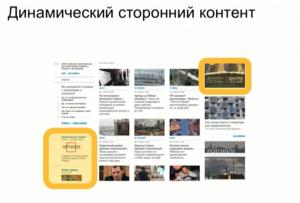 Пример: динамический контент, подгружаемый сторонними сервисами