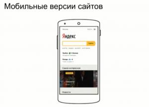 Мобильные версии сайта