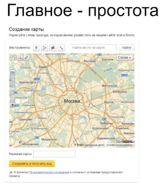 Яндекс.Карты - главное простота