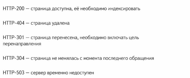 HTTP-коды