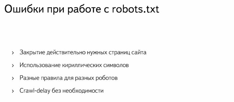 Ошибки при работе с файлом robots.txt