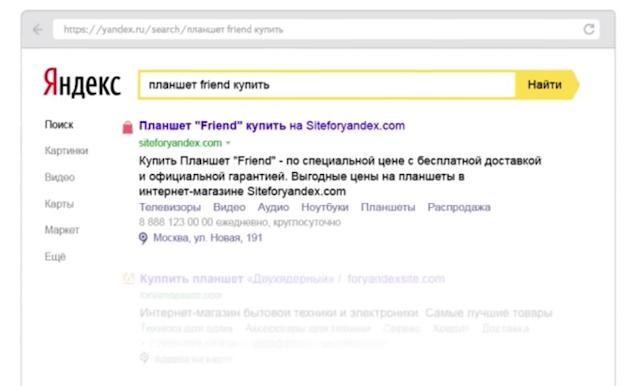 Сниппет сайта в Яндексе