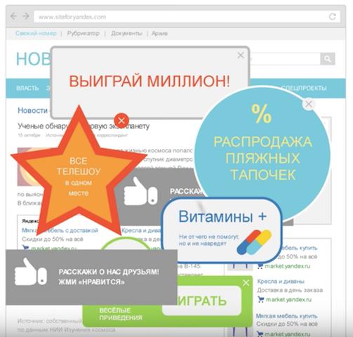 Много рекламы на сайте
