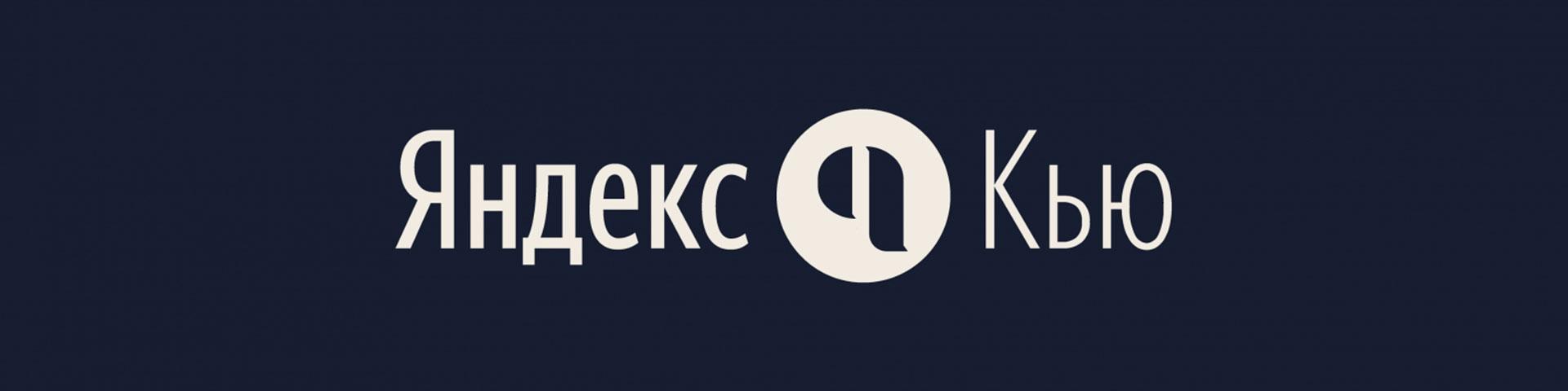 Продвижение бизнеса и создание репутации эксперта в Яндекс.Кью